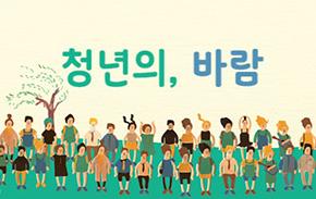 2015 서울청년주간 바람과 함께 살아지다