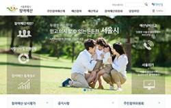 서울시 참여예산 홈페이지