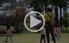 [영상] 천 개의 숲과 천 개의 정원 '서울'