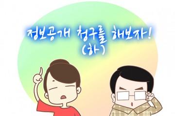 """정보소통광장 알리미 제5화 """"정보공개 청구를 해보자!(하)"""""""