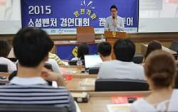 2015 소셜벤처 경연대회 캠퍼스 투어에서 이호영 대표가 지난해 수상 비결을 소개하고 있다