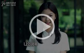[영상] 김유정의 광복은 OO이다!