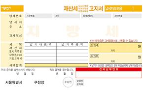 7월 정기분 재산세 1조 2,875억원 부과