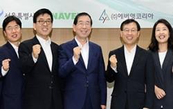 21일 서울시청에서 열린 협약식 직후 기념촬영을 한 참석자들.