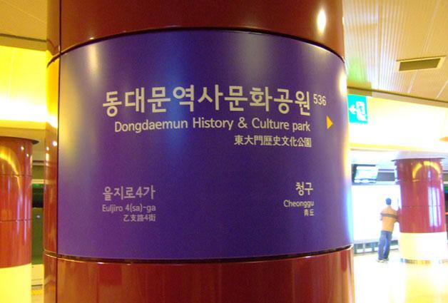 일반적으로 서울지하철 역명 끝에는 동(洞)을 붙이지 않지만, 몇몇 역들이 `동`자를 붙이고 있어서 흥미를 자아낸다.