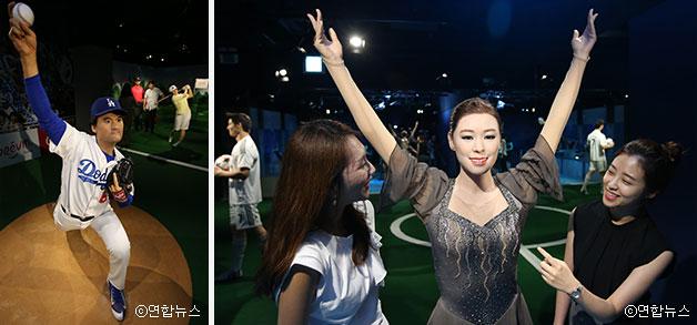 박찬호(좌), 김연아(우) 밀랍인형 ⓒ연합뉴스