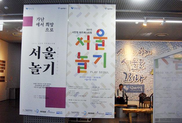 2015 시민청 아트페스티벌이 `서울놀기`가 시민청에서 8월 6일까지 진행된다