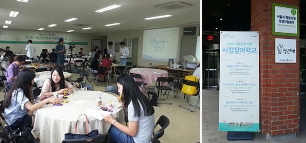 2015 서울 청년의회 시정참여학교