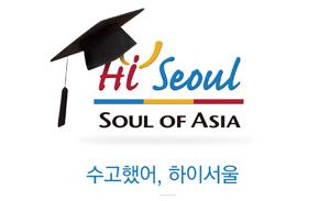 서울 대표하는 '단 한줄', 당신이 만들어주세요