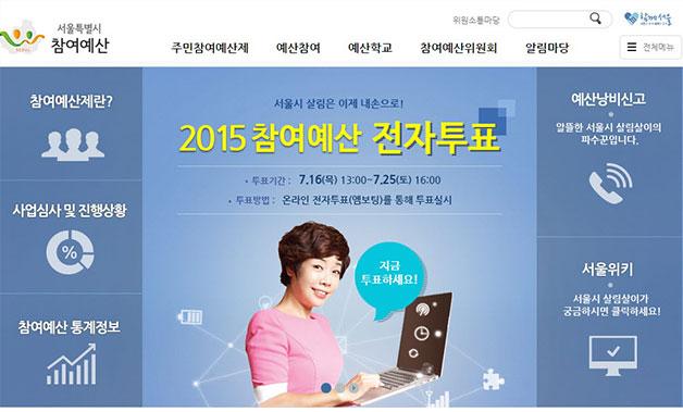 2015 주민참여예산 전자투표 홈페이지 메인화면