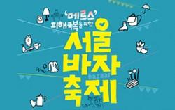 서울바자축제