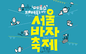 메르스 가고 서울이 들썩들썩 '서울바자축제'