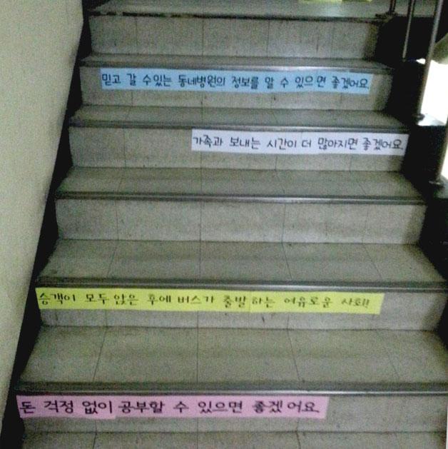 계단 하나 하나에 청년들의 소망이 담겨있는 듯 하다