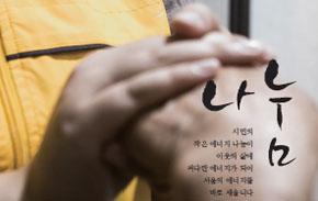 시민이 직접 주도하는 '서울에너지복지시민기금'
