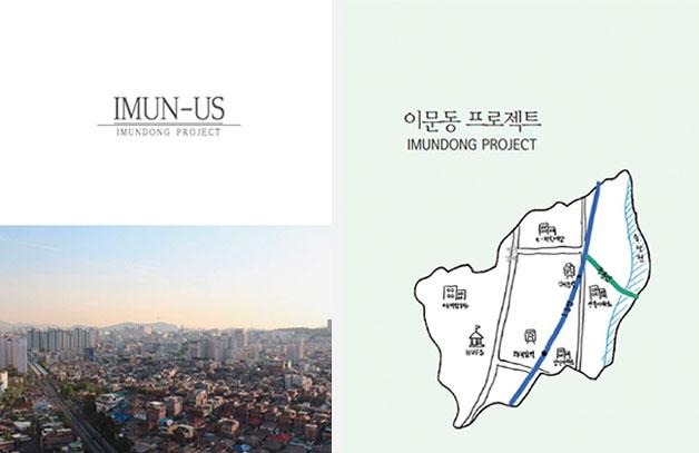 한국외대 대학생들이 모여 만든 [IMUN-US], 이문동과 우리, 이무너의 복수(IMUNERS) 등 중의적인 의미가 담겨 있다.