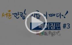 강타와 함께하는 베이징 야외홍보