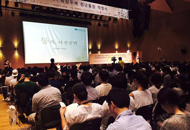 지난 19일에 서울시청에서 열린 `희망두배청년통장` 약정식