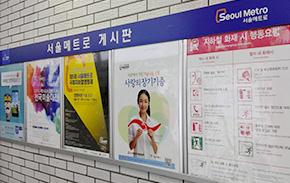 혼자만 알기엔 아까운 지하철 게시판 정보