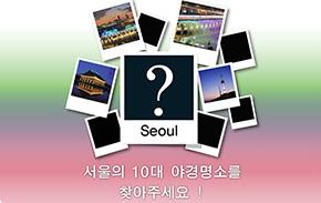 서울시내 `10대 야경명소`는 어디?