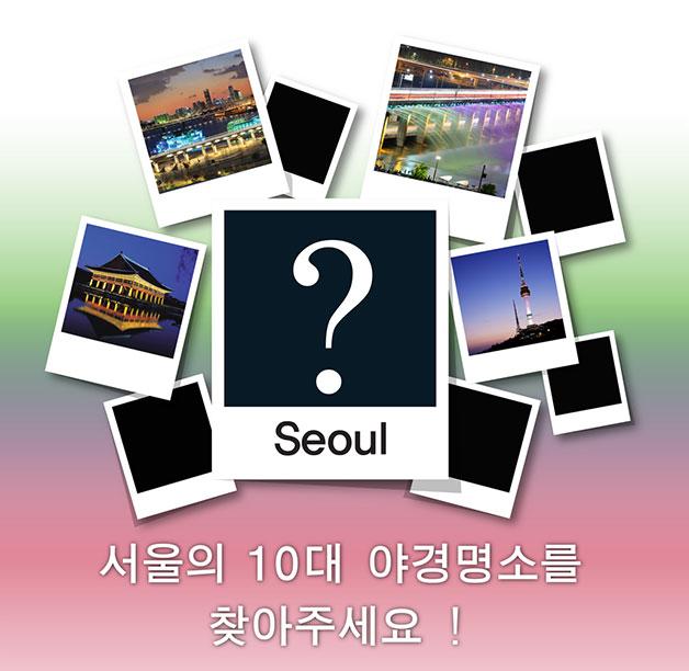서울의 10대 야경명소를 찾아주세요