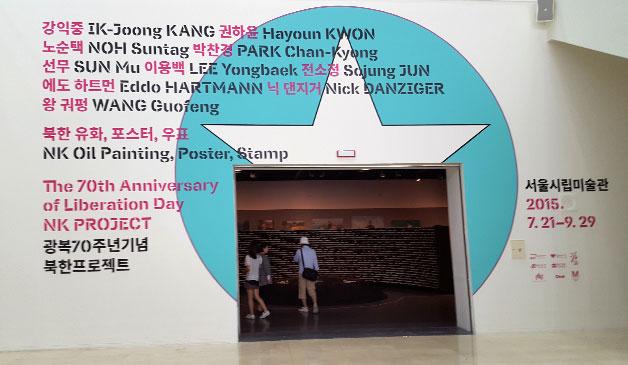광복 70주년 북한프로젝트가 서울시립미술관에서 열리고 있다