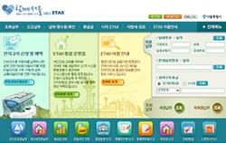 서울시 지방세 인터넷 납부시스템(etax.seoul.go.kr)