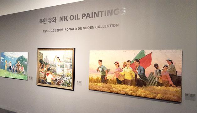 평소 접하기 힘든 북한 유화 작품이 시민들을 맞이한다