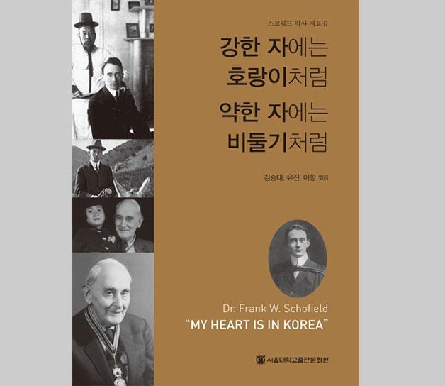 서울대학교출판문화원에서 출판한 스코필드 박사 자료집