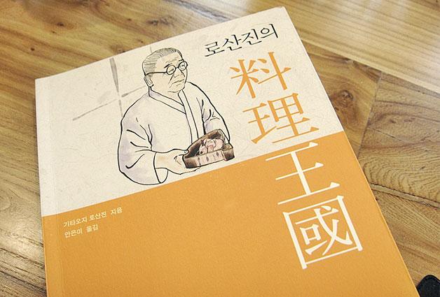 이날 모임의 지정도서 `로산진의 요리왕국`