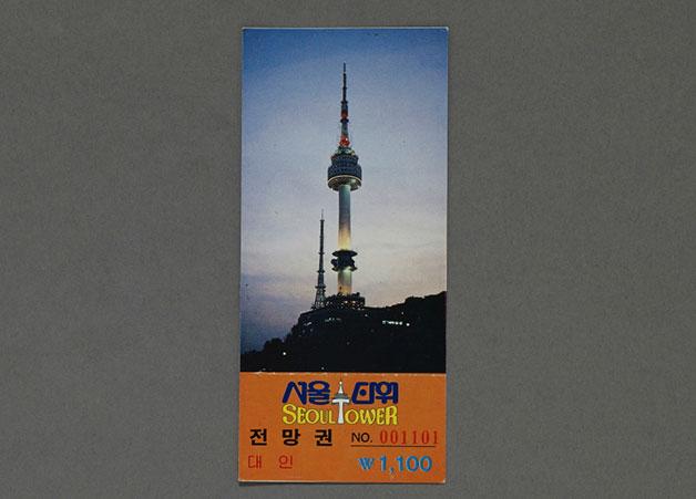 〈서울타워 전망권〉, 1985, 서울역사박물관