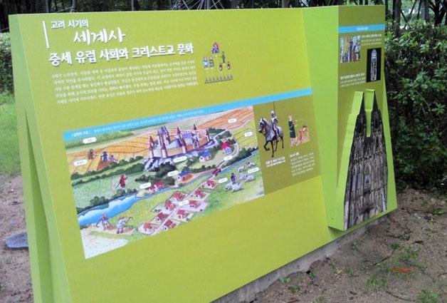 한국사와 세계사를 동시에 비교하며 걸을 수 있도록 구성한 것이 특징이다