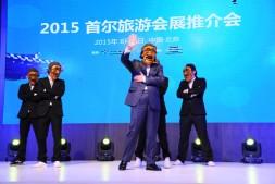 4일 저녁 베이징 왕푸징호텔에서 열렸던 '2015 서울관광 마이스 설명회'