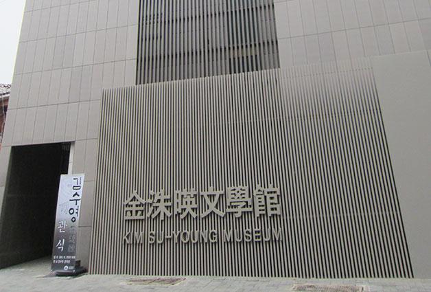 도봉구 방학동에 위치한 김수영문학관