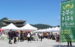 서울시 농부의 시장(광화문광장)