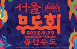 서울무도회