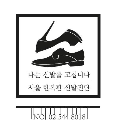 창작간판2최우수상-신발가게