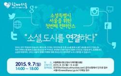 소셜특별시 서울을 위한 첫 번째 컨퍼런스