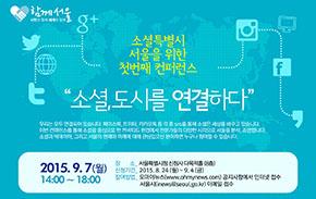 소셜로 서울을 만나고 싶은 분, 신청하세요