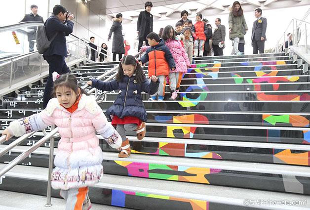 올해 1월 고속터미널에 새로 설치된 건강계단을 아이들이 이용하고 있다 ⓒ뉴시스