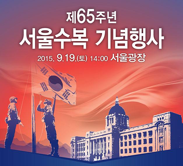 서울수복기념행사
