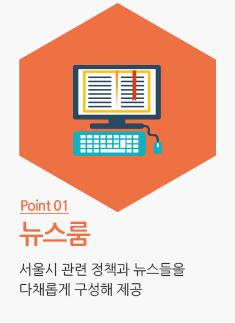 뉴스룸: 서울시 관련 정책과 뉴스들을 다채롭게 구성해 제공