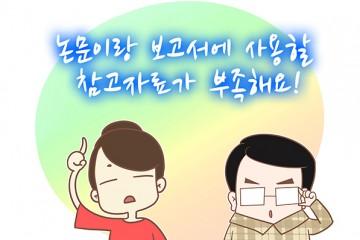 """정보소통광장 알리미 제7화 """"논문이랑 보고서에 사용할 참고자료가 부족해요!"""""""
