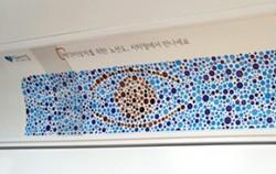 `색각이상자를 위한 노선도, 지하철에서 만나세요` 광고판