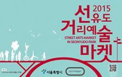 2015 선유도 거리예술 마켓 포스터