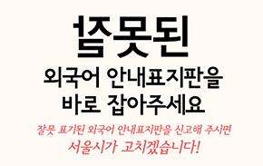"""""""국적 불명 콩글리시 표지판 신고하세요"""""""