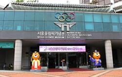 올림픽공원 서문 방향에 위치한 서울올림픽기념관