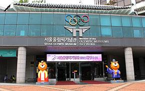 서울올림픽을 모르는 아이들이 가볼만한 곳