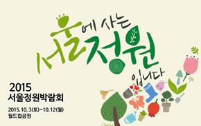 2015 서울정원박람회