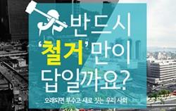 [서울역 7017] 카드뉴스
