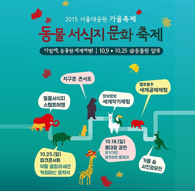 동물 서식지 문화 축제